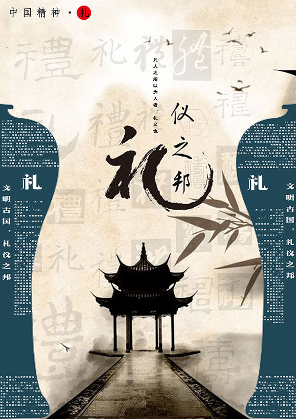 平面广告所需点数: 0 点 关键词: 中国精神礼海报,中国精神,瓷器花瓶
