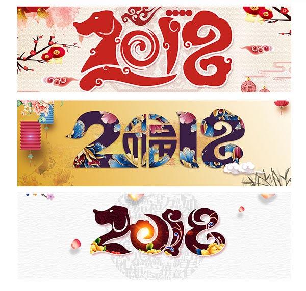 中国风2018艺术字