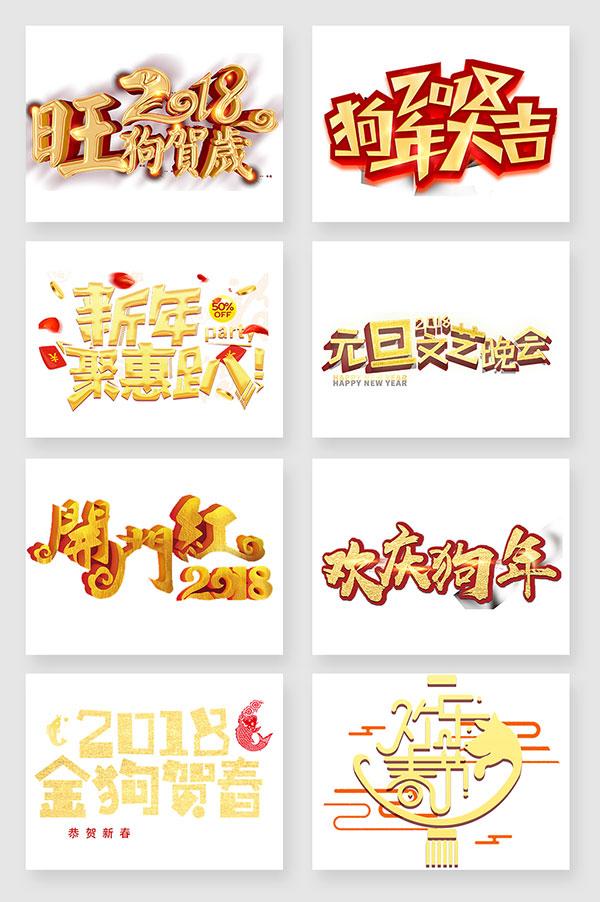 关键词 : 艺术字,卡通字,字体设计,2017,鸡年,中国风图片