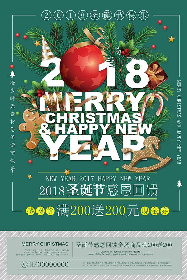 素材分类: 圣诞节所需点数: 0 点 关键词: 圣诞节促销海报设计,圣诞