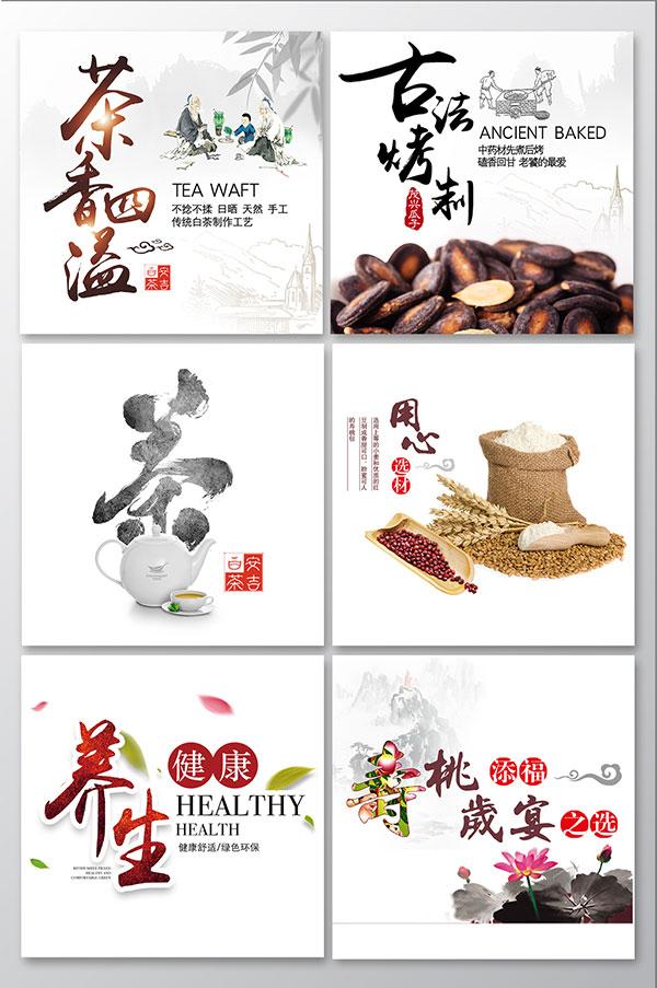 食品海报标题