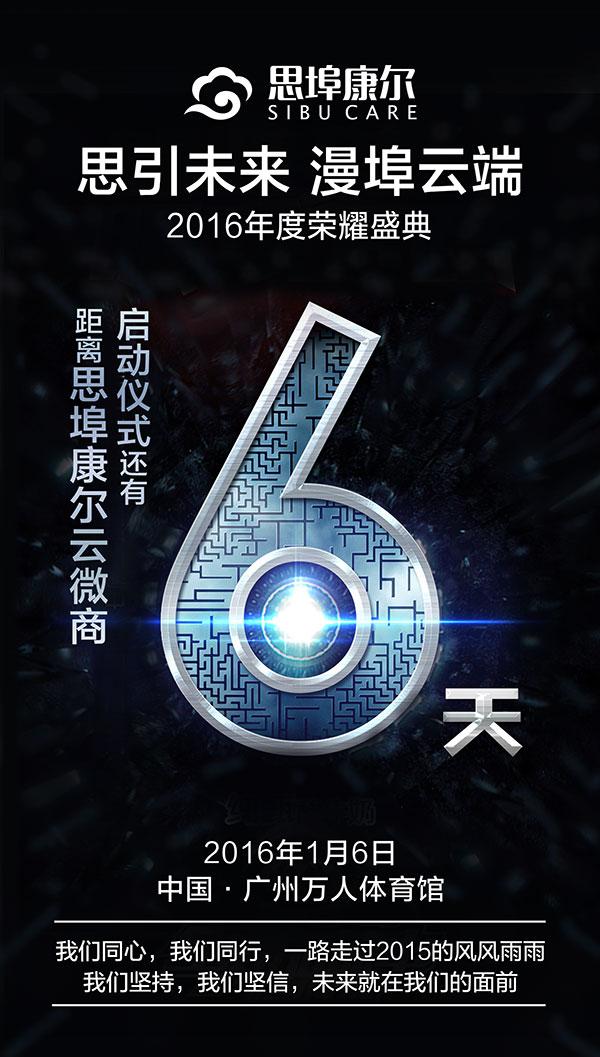 科技年度盛典海报