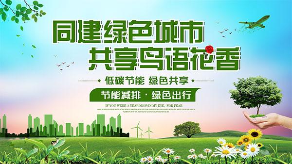 同建绿色城市海报