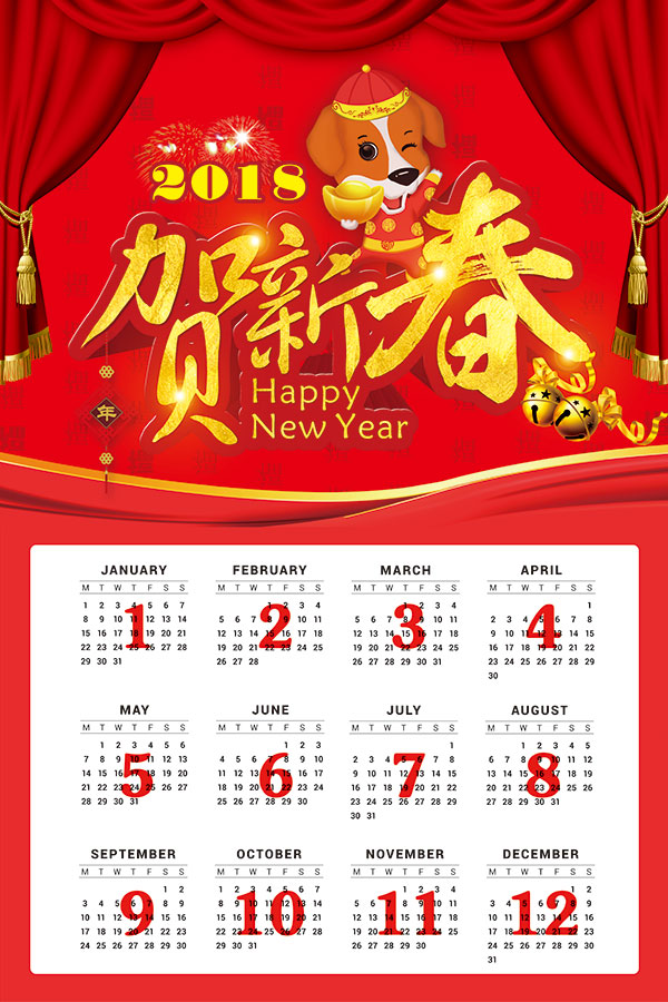 2018贺新春挂历