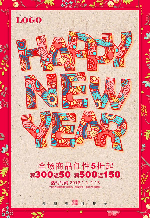 英文新年快乐海报图片