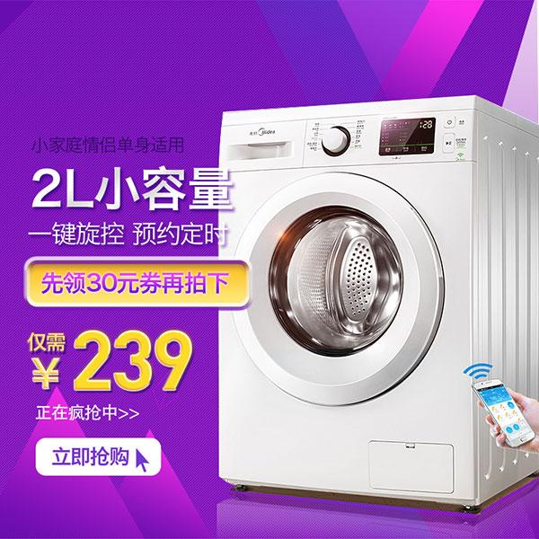 洗衣机直通车
