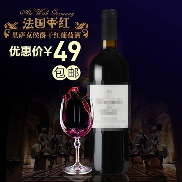 红酒葡萄酒主图