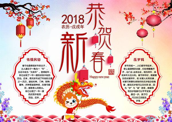 2018新春小报