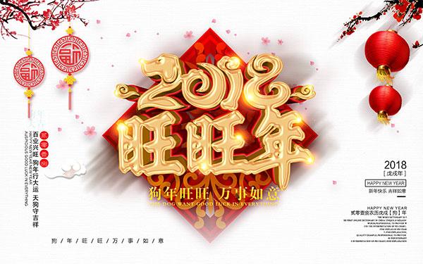 0 点 关键词: 2018旺旺年宣传海报设计psd素材下载,2018,新年,狗年图片