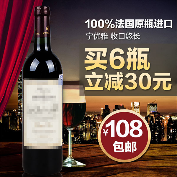 淘宝红酒主图