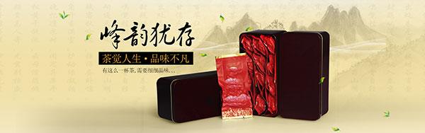 淘宝茶叶礼盒