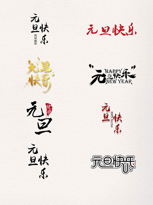 水墨风元旦艺术字