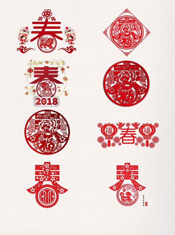 春剪纸艺术字
