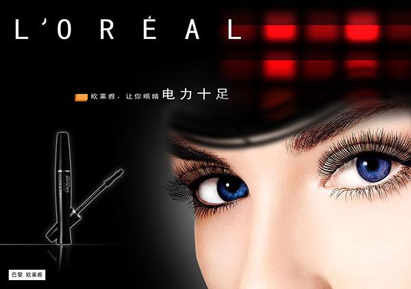 彩妆睫毛膏海报