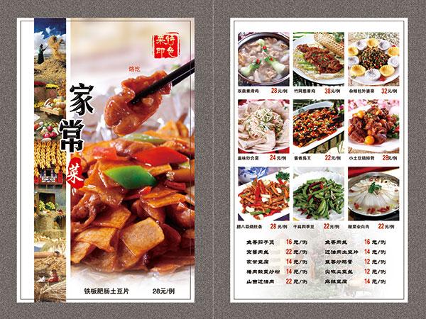 家常菜菜谱