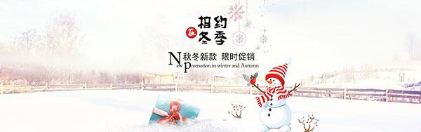 淘宝秋冬新款海报