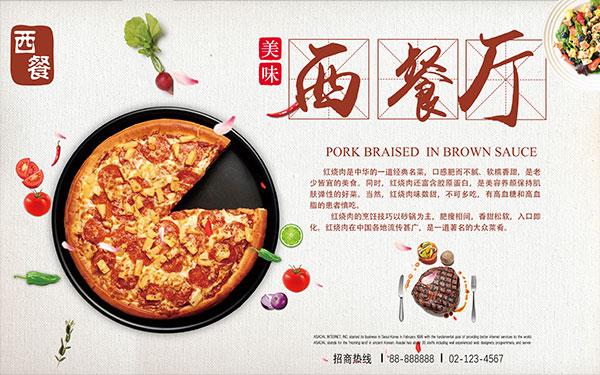 美味西餐厅海报