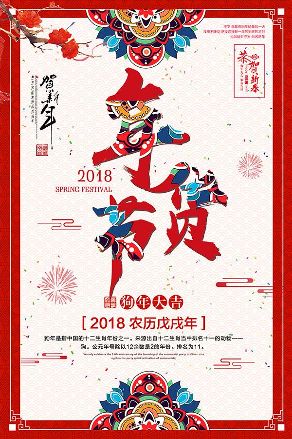 2018年货节海报
