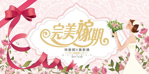 完美嫁期婚庆海报