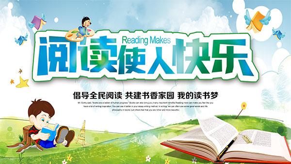 阅读使人快乐
