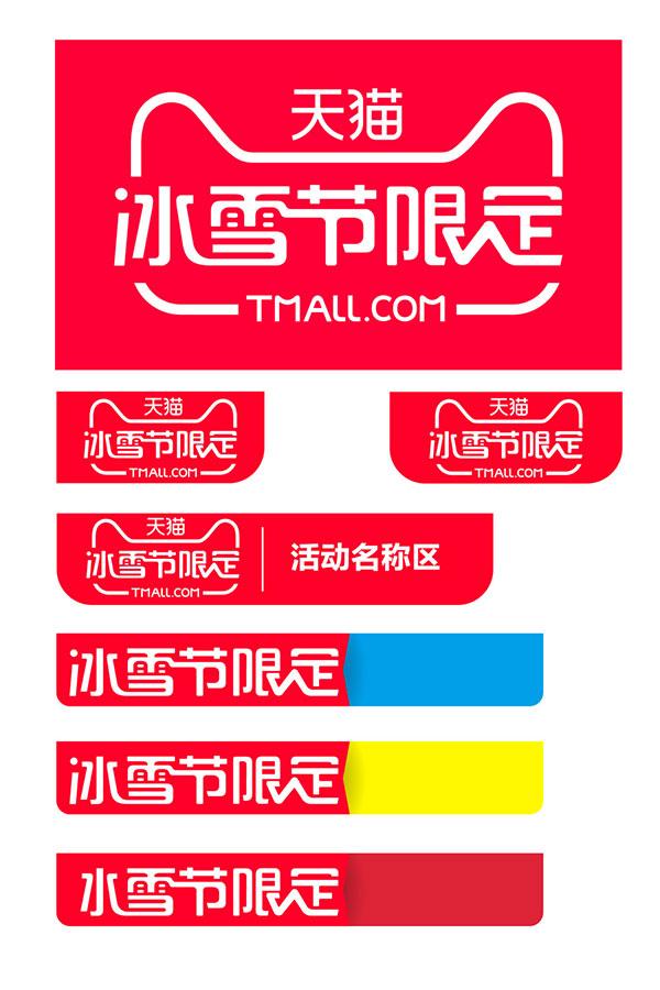 天猫冰雪节logo