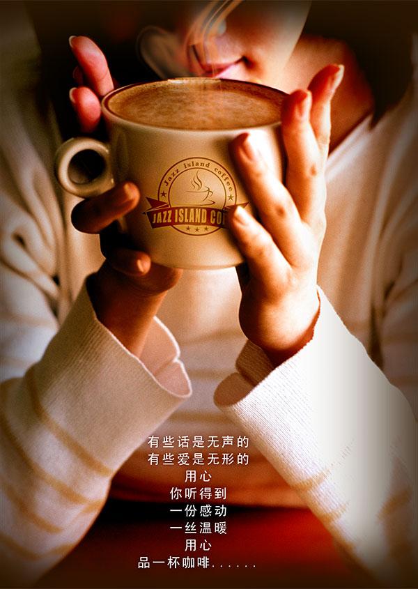 温馨咖啡海报