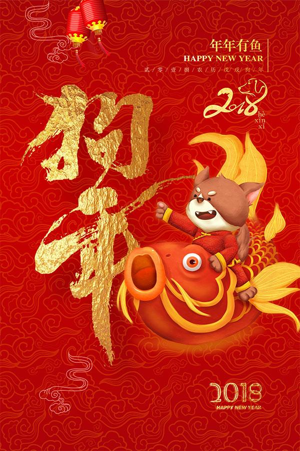 狗年春节海报