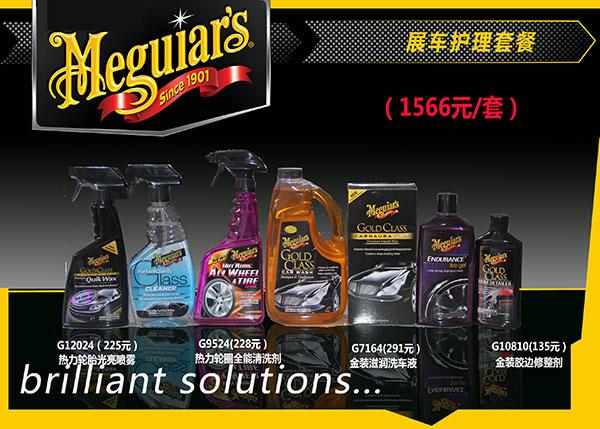 汽车美容产品广告