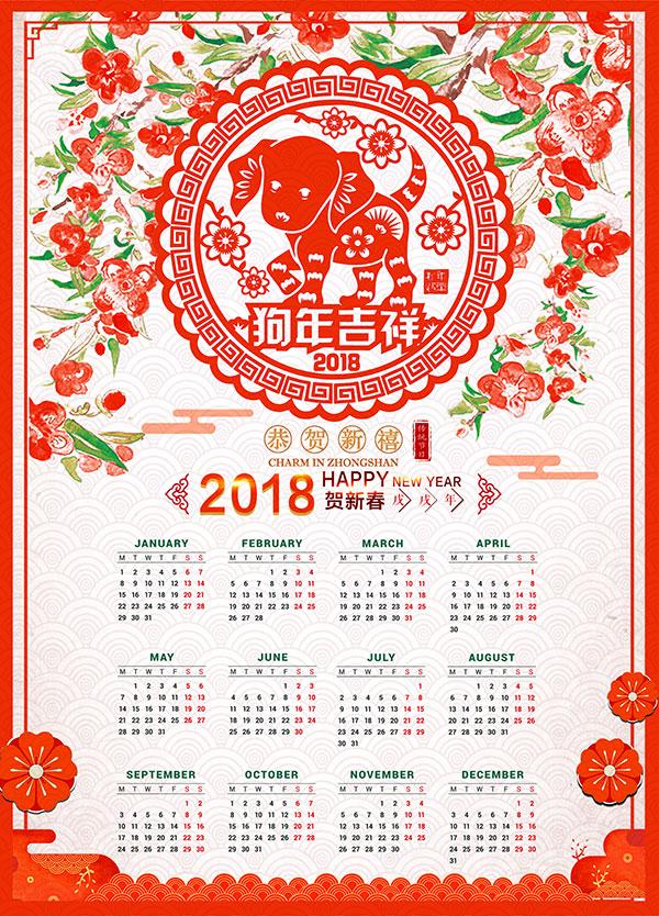 2018狗年吉祥年历