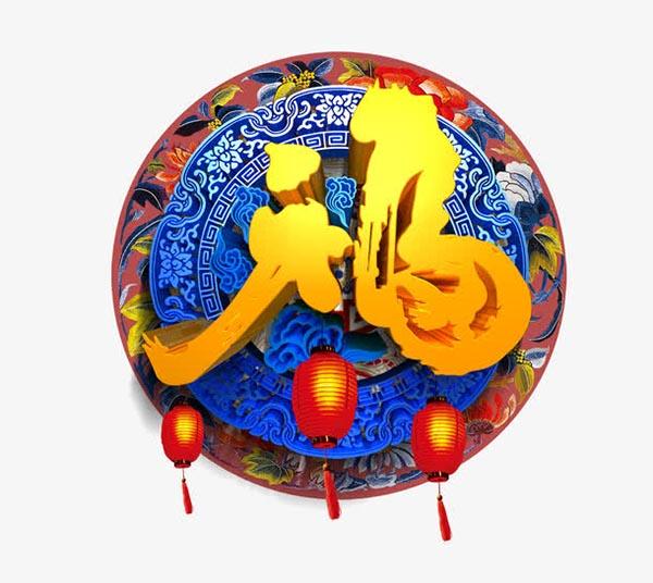 素材分类: 春节所需点数: 0 点 关键词: 福字字体设计,福,圆形底纹