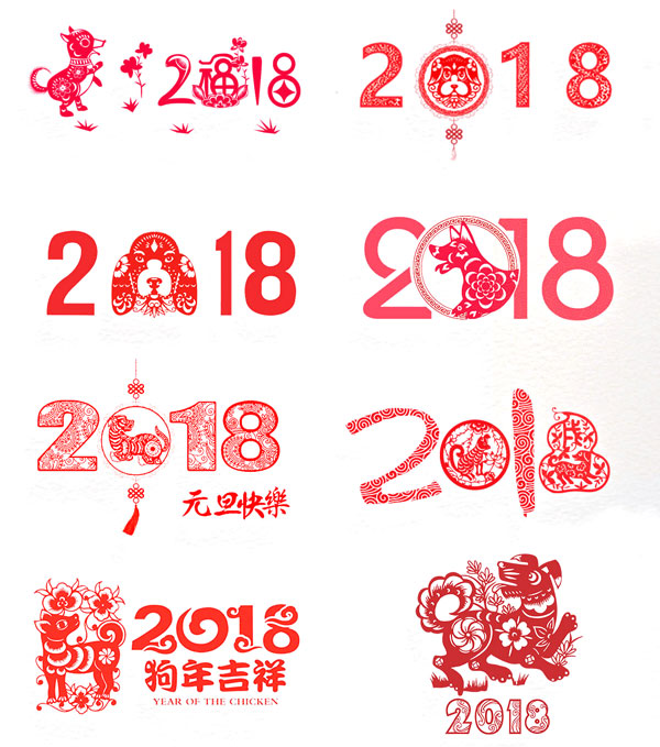 2018剪纸艺术字