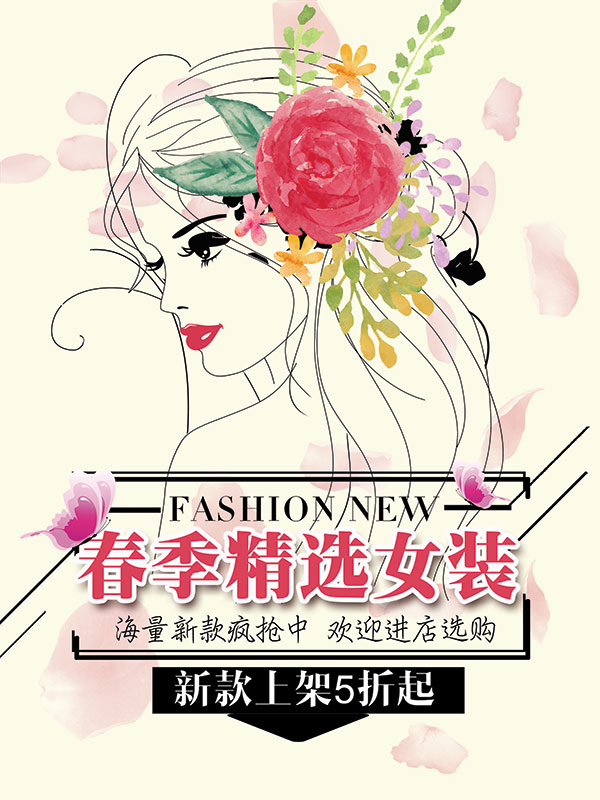 春季精选女装海报