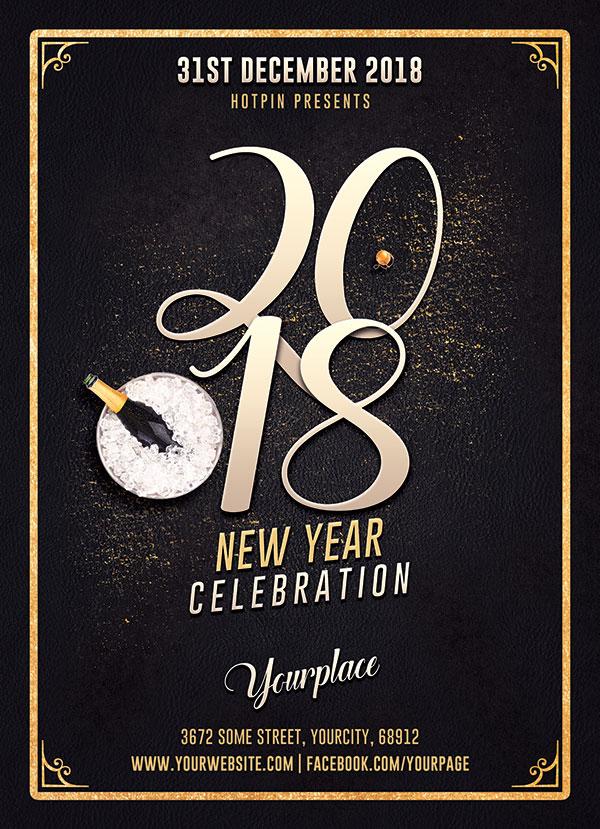 2018新年派对海报
