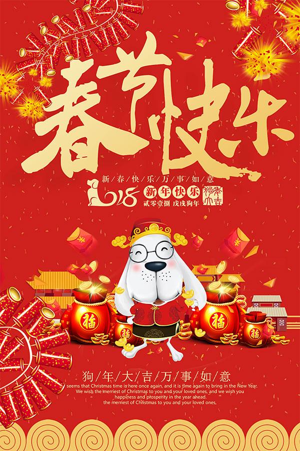 狗年春节快乐海报