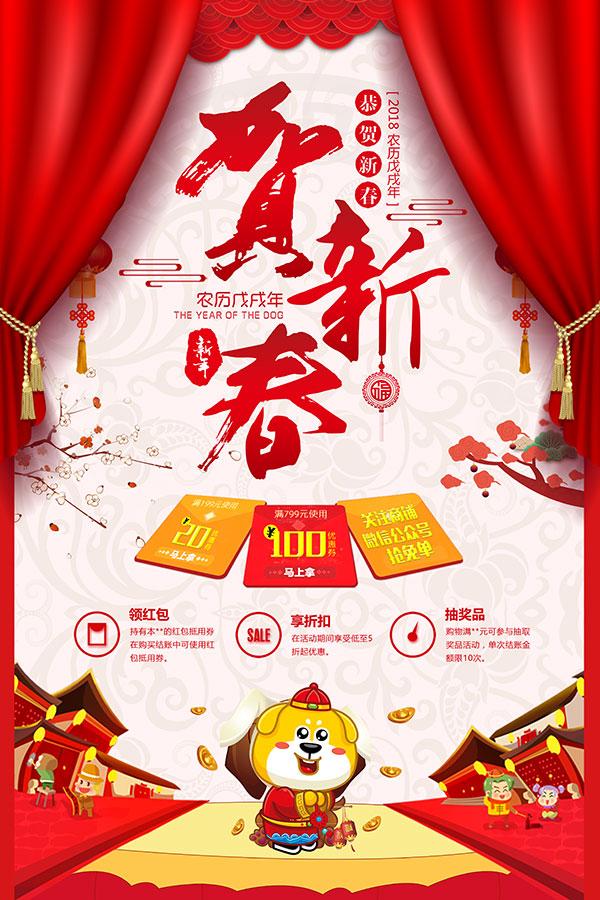 贺新春,狗年海报,2018,狗年,新春,新年,新年活动,领红包,享折扣,抽奖