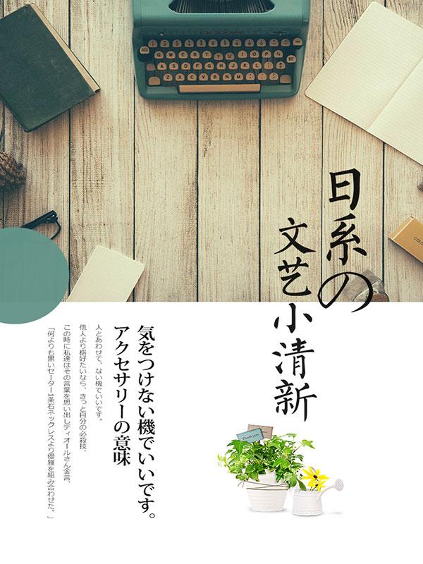 日系创意清新海报