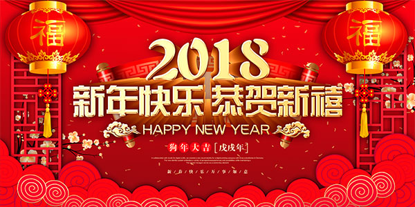 新年快乐恭贺新禧