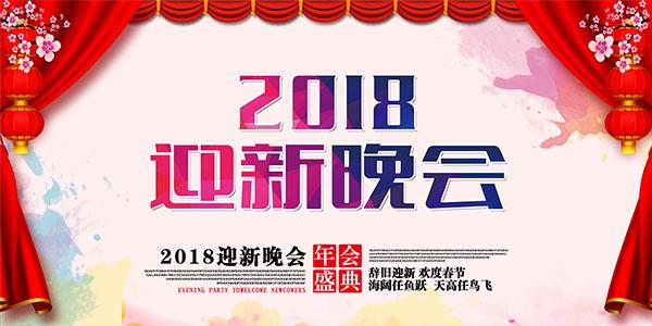 春节迎新晚会