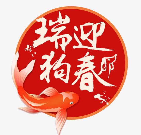 瑞狗迎春艺术字