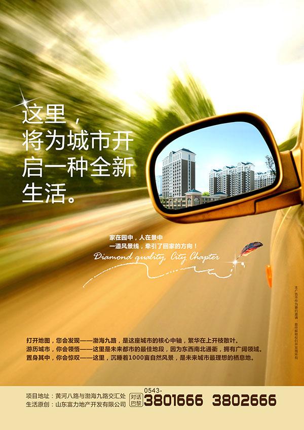 反光镜地产海报