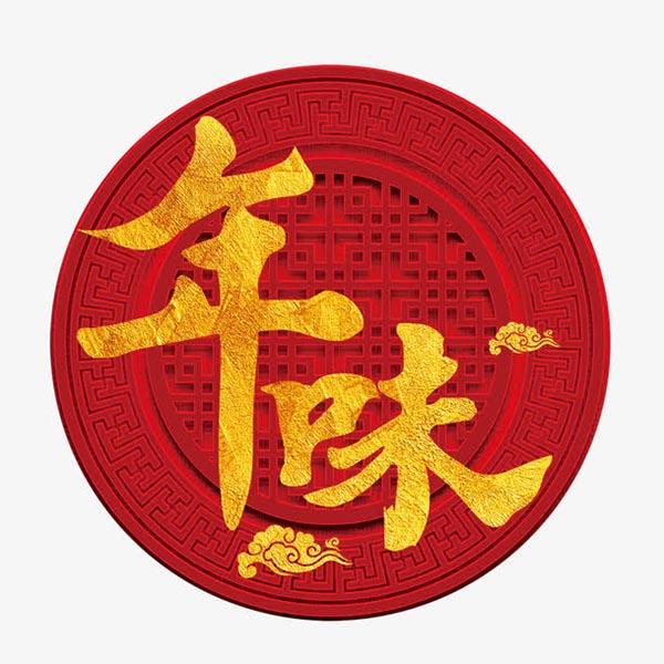 素材分类: 春节所需点数: 0 点 关键词: 年味儿设计,艺术字,设计