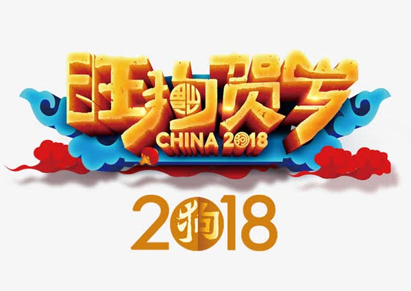 2018旺狗贺岁