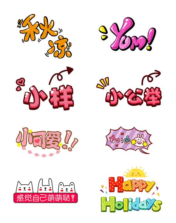 可爱卡通字体