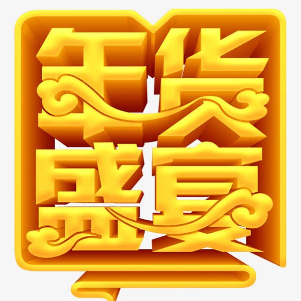 2018年货盛宴字体,春节,狗年,年货,办年货,年货盛宴,年货街,字体设计