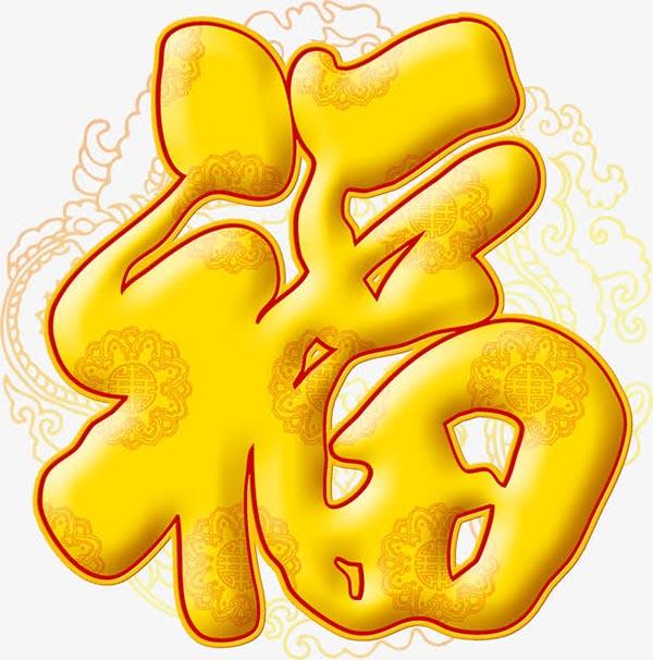 福字照片_中国结,贺年,年货,年货节,春节,新春,新年,福气到,快乐,春节图片,福字