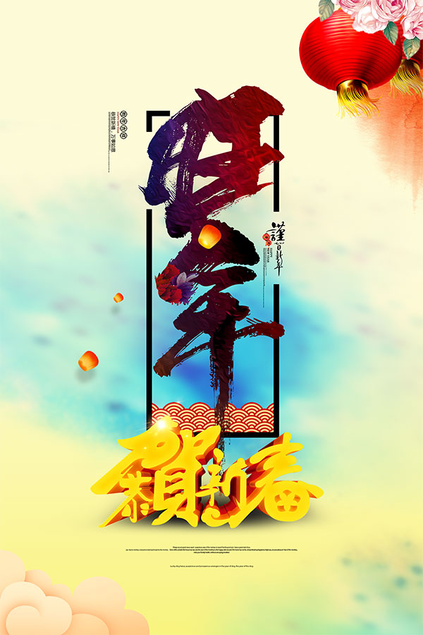 0 点 关键词: 2018旺年海报,狗年海报,旺年,狗年春节海报,2018狗年