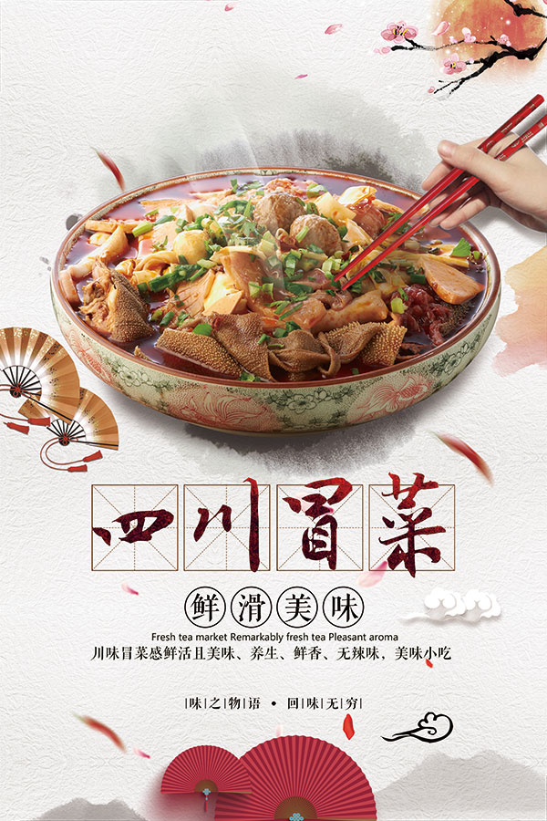 传统四川特色美食冒菜宣传海报psd素材,四川冒菜,成都冒菜,四川美食