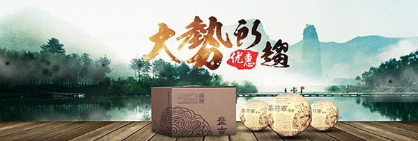 淘宝茶叶店海报