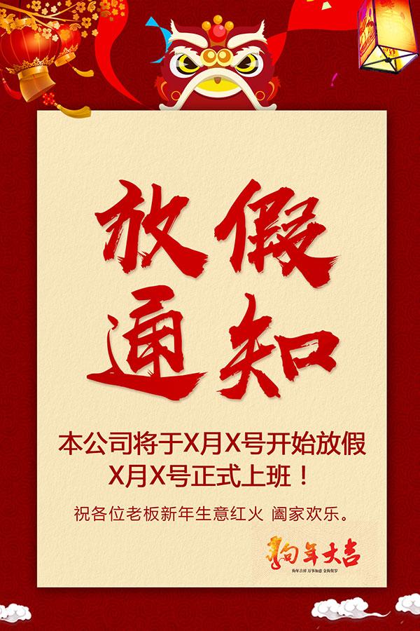 2018,新年海报,春节放假通知,春节,中国风,狗年贺卡,元旦,新年,公司