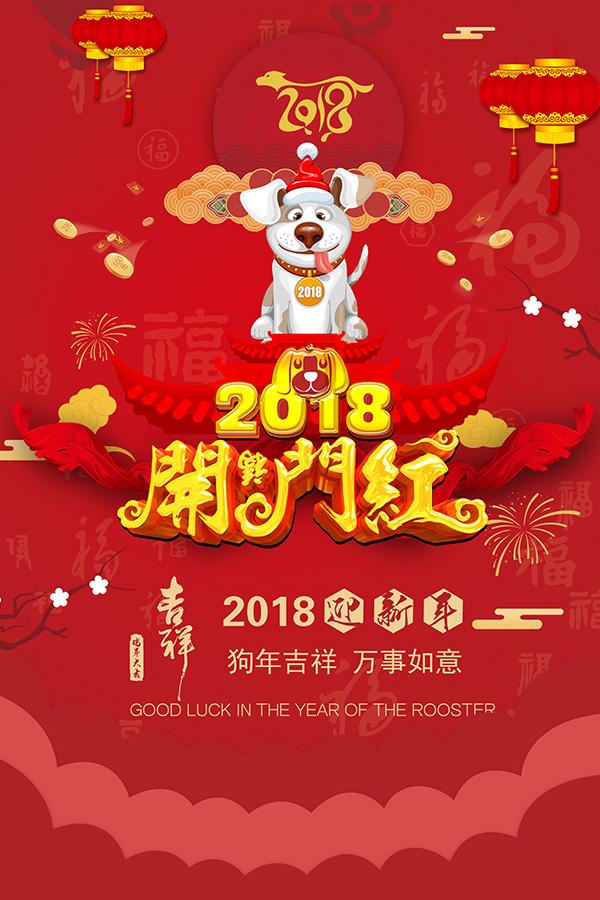 新年海报,新年,开门红,2018,新春,企业开门红,卡通狗狗,迎新年,狗年